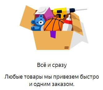 Быстрая доставка товаров на Беру ру как основное преимущество