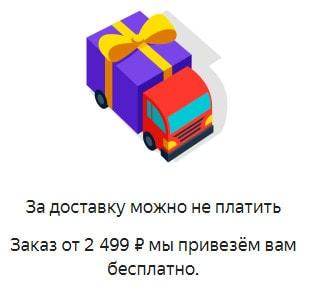 Бесплатная доставка свыше определенной суммы заказа!