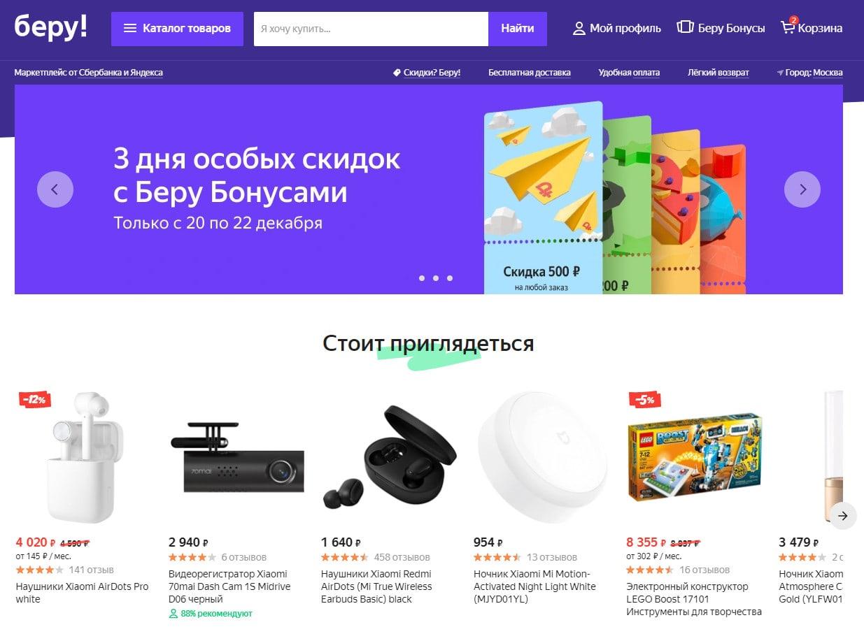 Официальный сайт beru ru