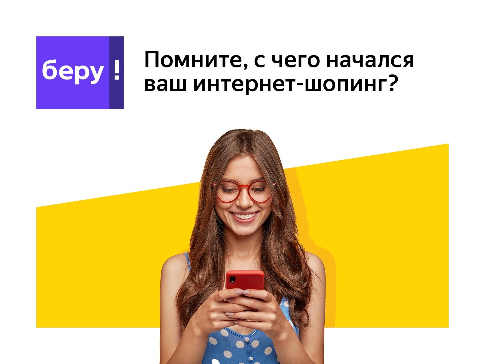 Сайт Beru ru для России