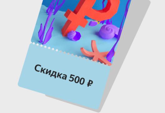 Беру бонус 500 рублей на первый заказ при регистрации