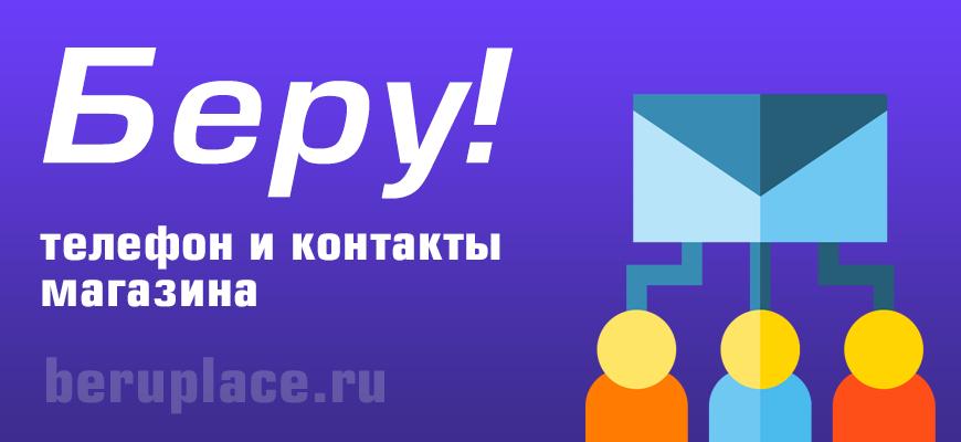 Служба поддержки интернет магазина Беру ру - телефон и контакты