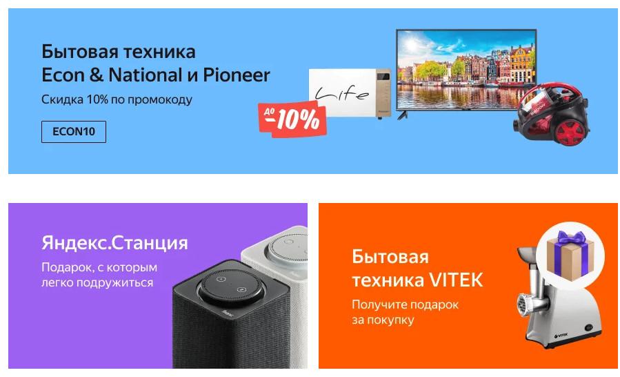 Интернет магазин Беру ру в Екатеринбурге