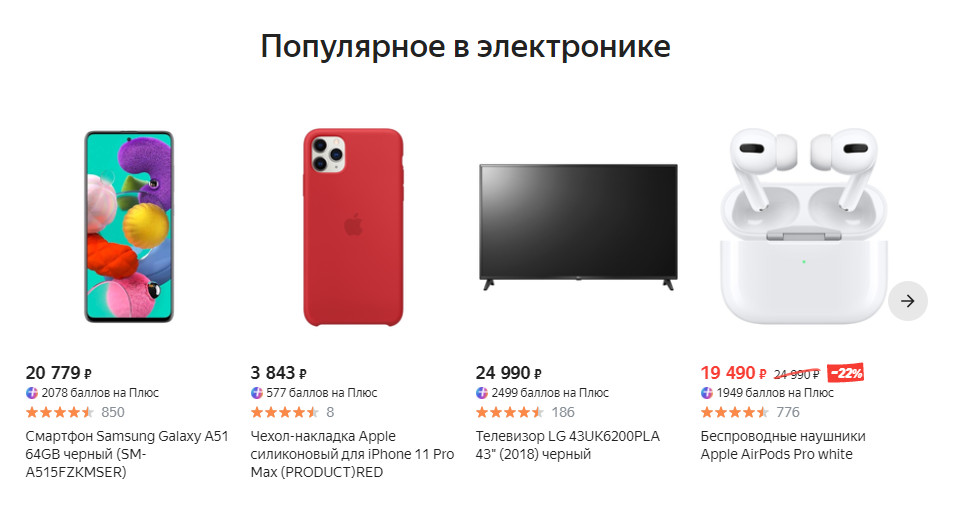 Интернет магазин Беру ру в Волгограде