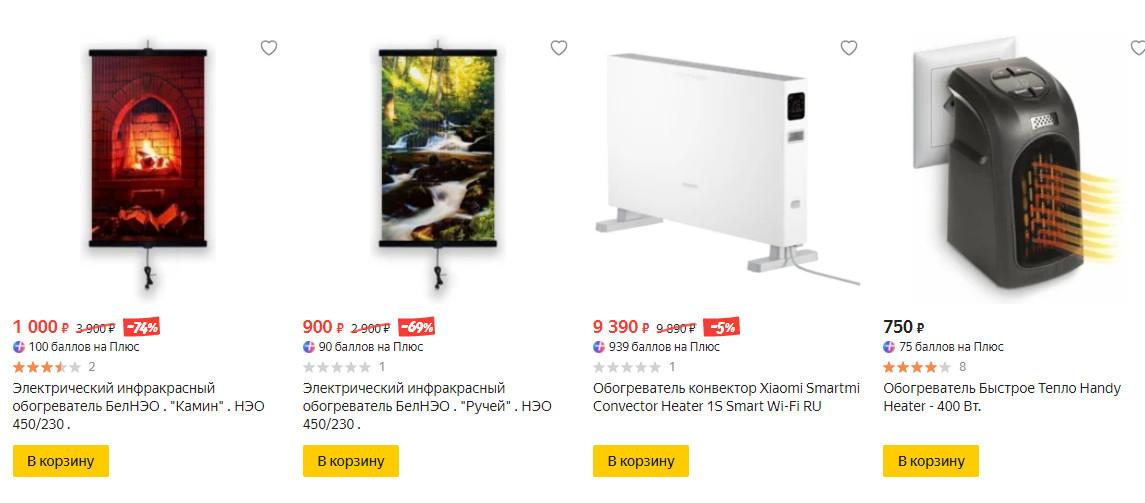Интернет магазин Беру ру в Санкт-Петербурге