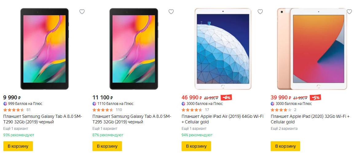 Как купить телефон на Яндекс Маркете - беру ру