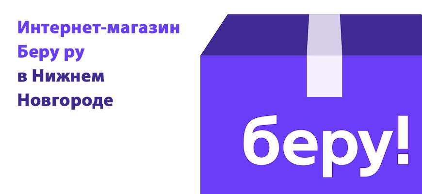 интернет Беру ру в Нижнем Новгороде