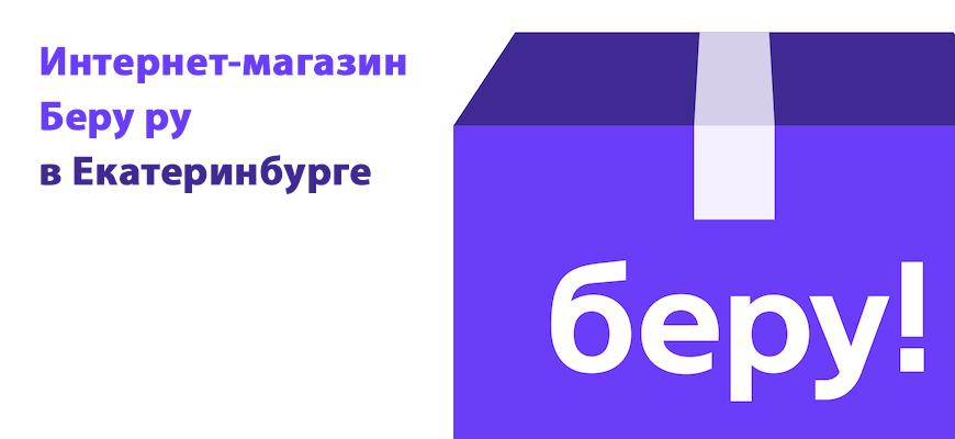 беру ру в Екатеринбурге