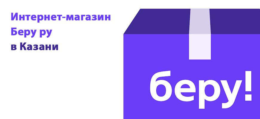 беру ру в Казани