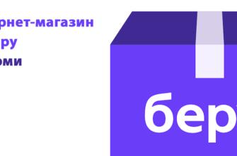 беру ру в Перми