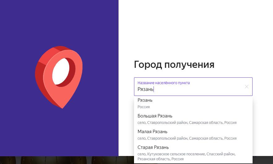 Интернет магазин Беру ру в Рязани