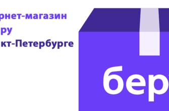 беру ру в Санкт Петербурге