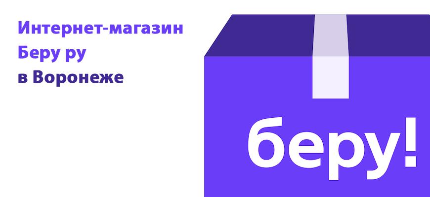 Интернет магазин Беру ру в Воронеже
