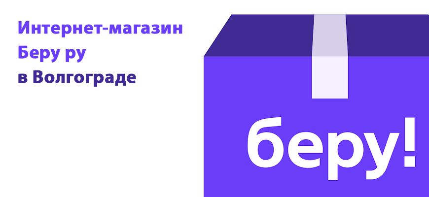 Интернет магазин Беру ру в Волгограде.
