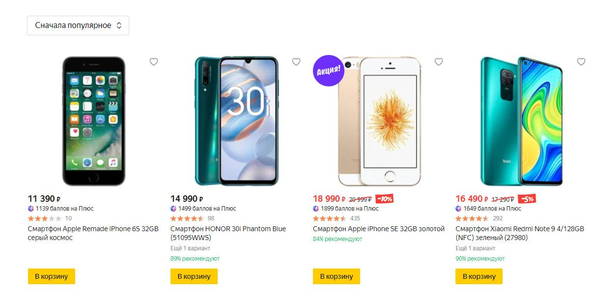 как купить телефон яндекс маркет