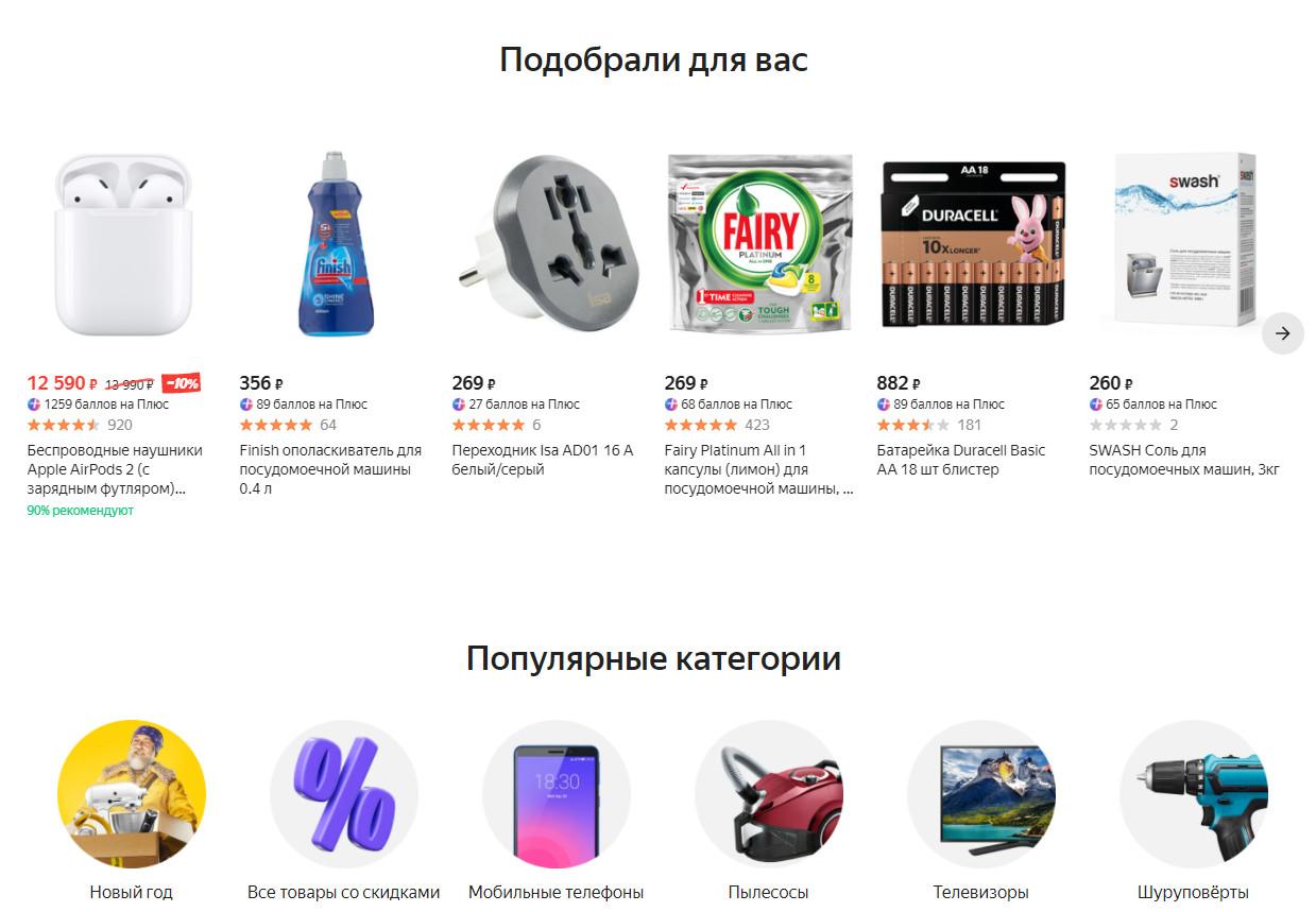 как купить товары на беру ру яндекс маркет