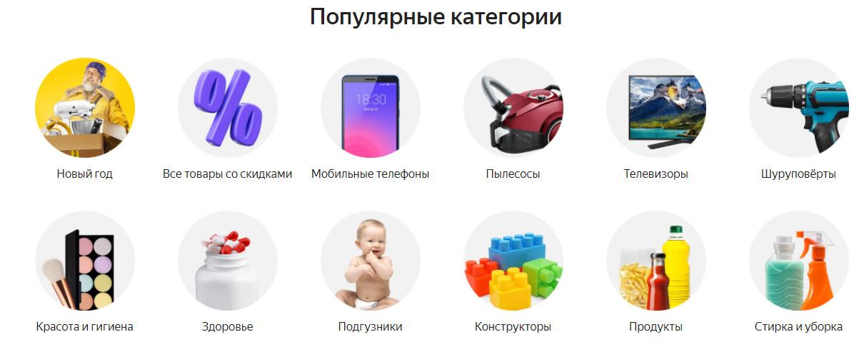 Интернет магазин Беру ру в Брянске