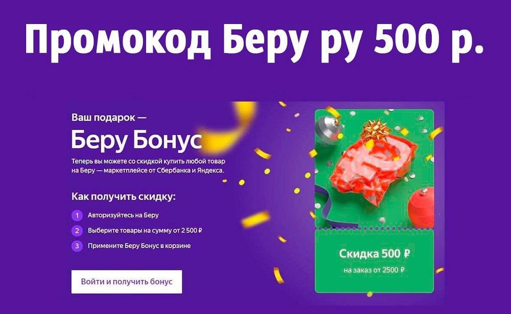 Бонус 500