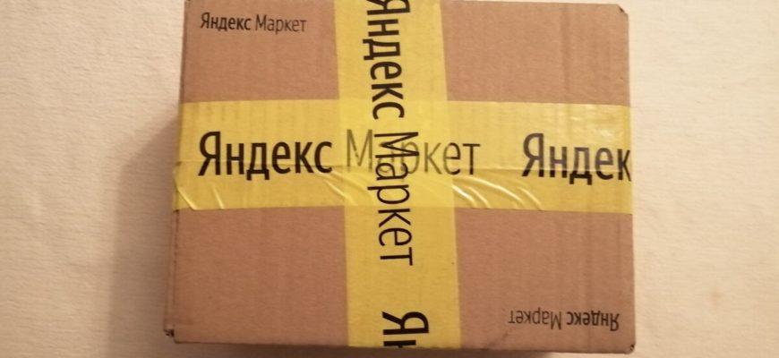 как упаковывать товар для яндекс маркета