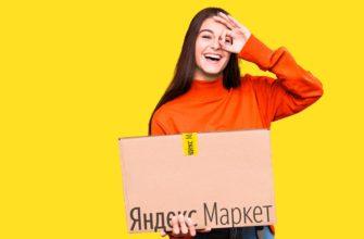 яндекс маркет как вернуть бракованный товар