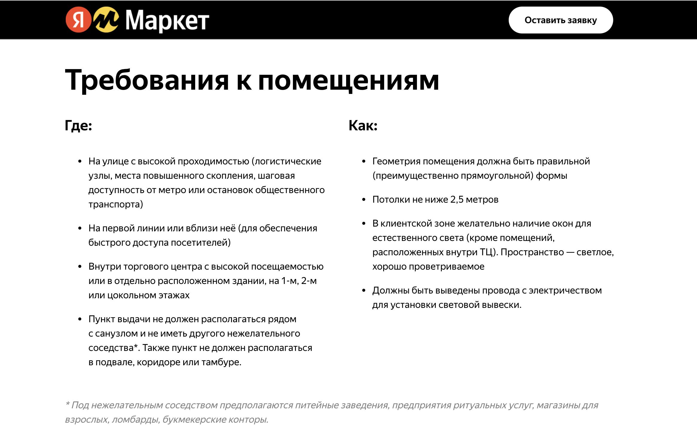 яндекс маркет как открыть пункт выдачи заказов - требования