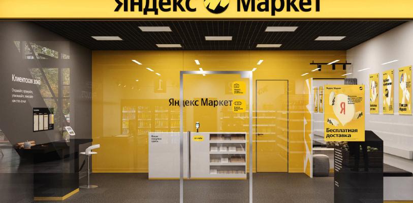 яндекс маркет как открыть пункт выдачи заказов